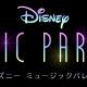 タイトー、明日リリース『ディズニー ミュージックパレード』のアプリ事前DLを実施 App Store無料ランキングで首位獲得