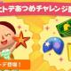 任天堂、『どうぶつの森 ポケットキャンプ』でイベントチャレンジ「海のヒトデあつめチャレンジ」を開始!