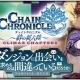 セガゲームス、『チェインクロニクル』で『ダンまち』とコラボ…事前登録でSRリリルカ・アーデ(CV:内田真礼さん)をプレゼント