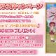 ウインライト、「エレメンタルナイツオンラインR」にて「桜を撮ろう・スクショ投稿Twitterキャンペーン」を開催