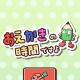 個人開発者のsobakabu、『おえかきの時間ですよ - おえかきクイズオンラインゲーム』をリリース