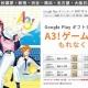アニメイト、「Google Playギフトカード A3! キャンペーン」を一部の店舗で開催! 購入金額に応じてゲーム内アイテムプレゼント