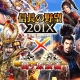 ブループリント、『関ヶ原演義』がコーエーテクモゲームスの『信長の野望 201X』とコラボキャンペーンを開催