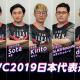 DeNA、『伝説対決』で日本が初出場する世界大会「AWC 2019」初戦の対戦相手が決定!「AWC2019日本代表応援キャンペーン」開催中