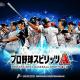 【App Storeランキング(5/10)】『プロ野球スピリッツA』が4位に上昇、「fate」コラボ開始の『スクスト』も117位→14位大幅にランクアップ