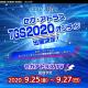セガ、「東京ゲームショウ2020オンライン」のセガ・アトラス特設サイトを公開 9月25日~9月27日の3日間「セガアトラスTV」の生配信を予定