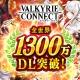 エイチーム、『ヴァルキリーコネクト』が全世界累計1300万DL突破で記念キャンペーンを開催! くのいち「モミジ」を覚醒対象キャラクターに追加