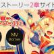 Craft Eggとブシロード、『ガルパ』で「ハロー、ハッピーワールド!」のバンドストーリー2章「キミがいなくちゃっ!」を10月10日より公開!