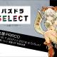 ガンホー、『パズドラ』グッズを販売する「パズドラSELECT 公認STORE」が名古屋パルコに登場! 『KOF』コラボが24時間限定で復活開催