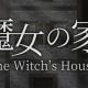 GOODROID、人気ホラーゲーム『魔女の家』のリメイク版スマホアプリを配信開始 原作者のふみー氏と共同でスマホ向けにリメイク