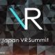 【Japan VR Summitまとめ】ハードウェア、ソフトウェア、海外企業、開発企業、投資家、それぞれの視点から見たVR業界についての講演を展開