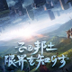 NetEase Games、『大三国志』で大型アップデート実施! 新勢力「太師」追加、グローバルサーバーでのプレイも