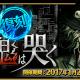 TYPE-MOON/FGO PROJECT、『Fate/Grand Order』で「監獄塔に復讐鬼は哭く」と「巌窟王 エドモン・ダンテス ピックアップ召喚」を復刻開催