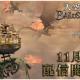 ヴァールコード、ダークファンタジー・パズル『天空のバルスミラス』の配信日が11月21日に決定!