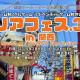 ノベルゲーム/アドベンチャーゲーム制作大会「ノアフェス」が初めて関西で開催! 2019年2月9日・10日に