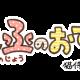 AMGゲームス、「猫侍」の公式アプリ第2弾『玉之丞のおでかけ』を配信開始