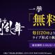DMM、舞台『刀剣乱舞』シリーズの中から全7作品を5月25日からライブ形式で無料配信