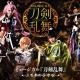 ネルケプランニング、ミュージカル『刀剣乱舞』 ~三百年の子守唄~の中国・珠海での公演が決定