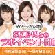 GAE、『AKB48ダイスキャラバン』でAKB48姉妹グループとのコラボ第2弾「SKE48コラボイベント」を4月25日に開催