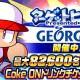 KONAMI、『実況パワフルプロ野球』でCoke ONドリンクチケットが最大8万2600名に当たる「ジョージア」コラボ開始! 毎日10連ガチャ無料キャンペーンも!
