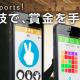 ワンダーリーグ、モバイルeスポーツアプリ&イベントプラットフォーム『ワンダーリーグ』を正式リリース開始! 第1弾は『糸通し』 『パックマン』の提供も決定