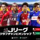 KONAMI、『Jリーグクラブチャンピオンシップ』で「明治安田生命Jリーグ開幕記念キャンペーン」を開始! 1回限定の無料11連ガチャなどを開催