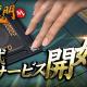 NCジャパン、新作3D麻雀アプリ『雀龍門M』を配信開始! 毎日無料で公式戦をプレイできる記念イベント開催