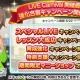 バンナム、『デレステ』で「LIVE Carnival開催直前!強化合宿キャンペーン」を8月22日より開催