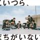 ミクシィ、『モンスターストライク』の新TVCM「こいつらまちがいない」篇を1週間限定で放映 渋谷駅には大型ポスターを掲出 SixTONESが出演