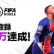 ネクソン、10月15日にサービス開始予定の『EA SPORTS FIFA MOBILE』の事前登録者数が40万人を突破!