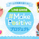 LINE、「LINE GAME」で「Make Positive」プロジェクトを発足 特設サイトもオープン 6月は各タイトルで「ポジティブタイム」を開催