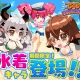 NCジャパン、『ゴッドオブハイスクール【神スク】』にて新規キャラクター6体を追加実装 期間限定の降臨ダンジョンも登場