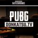 PUBG、公式配信番組「DONKATSU.TV」の第1回放送を9月6日21時より開始! ゲーム最新情報やQ&Aコーナーなど多彩な内容に