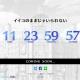 サイバード、今冬にサービス開始予定の新プロジェクトのティザーサイトをオープン 6月1日14時に新情報が明らかに!?
