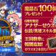 マーベラス、『剣と魔法のログレス いにしえの女神』で「6th Anniversary」を開始! 最大2億円相当の報酬が当たるキャンペーンも!?