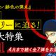 サイバード、『名探偵コナン公式アプリ』で赤井ファミリーエピソード大特集Revivalを実施!