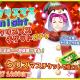 アルファポリス、『異世界でカフェを開店しました。』で『クリスマスチケットガチャ』&『クリスマス Knight ガチャ』を開催