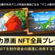 オタクコイン協会とCryptoGames、アニメ原画NFTを制作資金に活用するプレ実証実験を開始…ファンの応援が次のアニメ作品の資金になる『アニメ製作委員会2.0』に