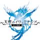 レベルファイブ、『天惺のイリュミナシア~オトメ勇者~』リニューアル記念公式生放送を本日20時より実施 放送終了後にリニューアルオープン