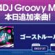 ブシロード、『D4DJ Groovy Mix』にDECO*27「ゴーストルール」の原曲を追加!