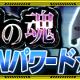 バンナム、『スーパーロボット大戦X-Ω』で「鋼の魂」開催! 報酬は「R-GUNパワード☆」やリュウセイ・ダテのボイス付きパイロットパーツ、戦艦アクション対応「ヒリュウ改」など