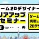 クリーク&リバー社、若手ゲーム2Dデザイナーのためのキャリアアップ支援セミナーを名古屋で10月10日に開催