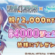 WithEntertainment、『セブンズストーリー』でTwitterキャンペーンでの2,000RT達成を記念しジェム4,000個をプレゼント!
