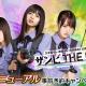 gumi、『乙女神楽 ~ザンビへの鎮魂歌~』を『ザンビ THE GAME』として来年1月にリニューアル! 欅坂46と日向坂46が参戦!