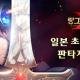 『ラングリッサーモバイル』韓国語版がApp Storeセールスランキングで首位獲得!