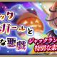 gumi、『クリスタル オブ リユニオン』に魔獣「ジャックランタンガール」が1月22日より期間限定で登場!
