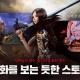 【おはようSGI】『ブレード&ソウル』スマホ版が韓国1位、KeyHolderがケイブ筆頭株主、グッスマパートナーズ設立、『暁のブレイカーズ』事前登録50万人超