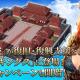 BarunsonとNX GAMES、『ラストキングス』にて「首里城」を実装 火災の復旧・復興支援のための募金活動を開始