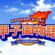 魔法、高校野球ゲーム「甲子園」シリーズ最新作『甲子園物語』を今夏よりスマホ向けに配信へ 公式サイトと公式Twitterをオープン