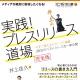 広報・PR担当必携の新刊『実践!プレスリリース道場 完全版』発売 38社のベストリリースを一挙公開
